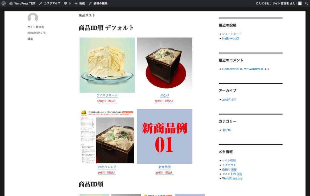 [ecc-item-list title='商品ID順 デフォルト' num=4 cal=4]